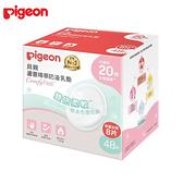 貝親 Pigeon 蘆薈精華防溢乳墊48片+8片