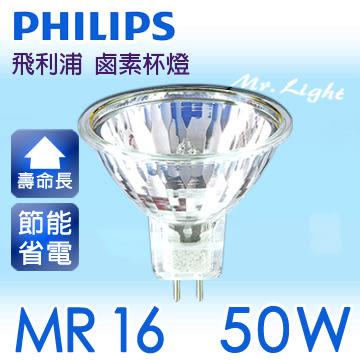 【有燈氏】現貨★PHILIPS 飛利浦 MR16杯燈 燈泡 鹵素燈 50W 12V 【PH-MR16-50W】