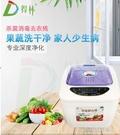 果蔬消毒解毒機活氧臭氧清洗機食材凈化器家用全自動洗菜機  【全館免運】
