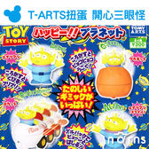 【T ARTS 扭蛋開心三眼怪】Norns Aliens 玩具總動員皮克斯迪士尼擺飾公仔玩具轉蛋