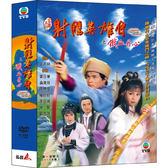 港劇 - 射鵰英雄傳之鐵血丹心DVD (全19集/5片) 黃日華/翁美玲