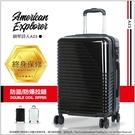 American Explorer鋼琴詩人 輕量 (2.6 kg) 雙層拉鏈 防盜 防爆 大容量 20吋 行李箱 A23
