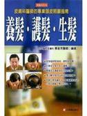 (二手書)養髮、護髮、生髮-家醫系列14