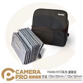◎相機專家◎ Haida M10系列 濾鏡袋 濾鏡 收納袋 100x100mm/100x150mm HD4420 公司貨