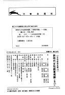 二手書博民逛書店 《新時代女性創業規劃》 R2Y ISBN:9576790751