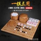 圍棋套裝兒童初學者五子棋子黑白棋子成人學...