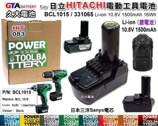 ✚久大電池❚ 日立 HITACHI 電動工具電池 BCL1015 BLC1015 331065 10.8V 1.5Ah