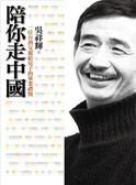 (二手書)陪你走中國:一位台灣父親給兒子的畢業禮物