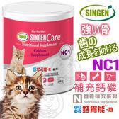 【zoo寵物商城】發育寶-S》NC1鈣胃能補鈣鈣磷(貓用)-250g