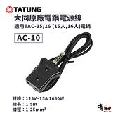 【有購豐-全新原廠公司貨】大同 TATUNG 電鍋電源線 AC-10  適用大同15~16人份電鍋