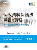 (二手書)個人資料保護法釋義與實務:如何面臨個資保護的新時代