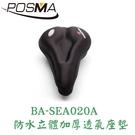 POSMA 自行車防水立體加厚透氣座墊套組 2入 BA-SEA020A