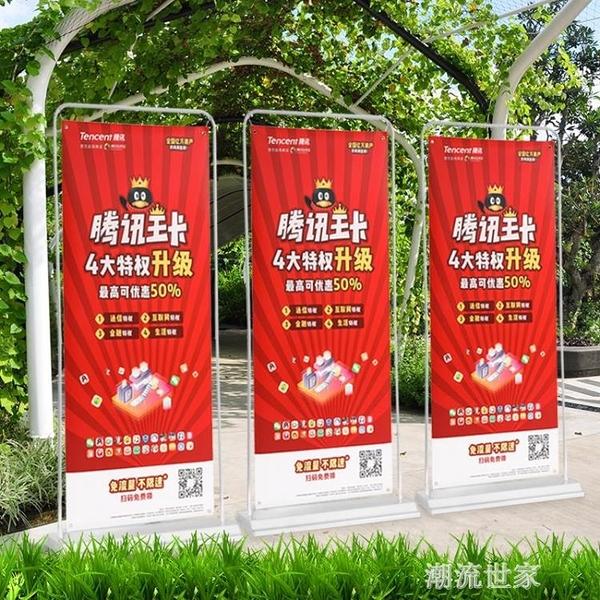 門型x展架廣告牌kt板展示架立式易拉寶海報設計落地式定制制作MBS『潮流世家』