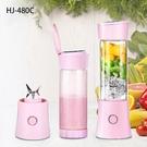 【好健康工坊】USB果汁機隨身瓶第四代(HJ-480C)