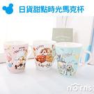 Norns【日貨甜點時光馬克杯】迪士尼 ...