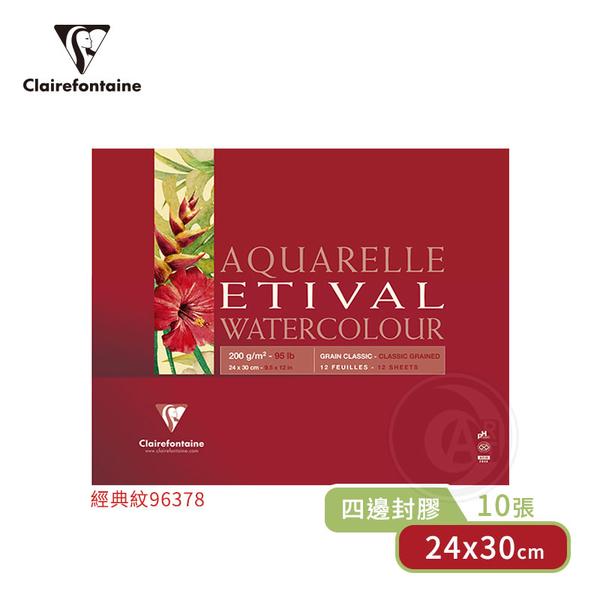『ART小舖』Clairefontaine 法國CF Etival Classic經典水彩紙 24x30cm 經典紋200g 10張 #96378