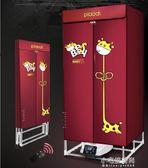可折疊衣服烘干機家用小型靜音省電多功能速干衣機大容量烘干衣架YXS『小宅妮時尚』
