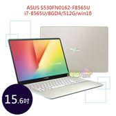 ASUS S530FN-0162F8565U ◤0利率◢ 15.6吋 FHD筆電 (i7-8565U/8GD4/512G/win10) 閃漾金
