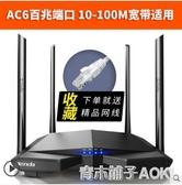 騰達無線路由器 家用穿牆高速wifi 5g雙頻千兆速率穿牆王 青木鋪子