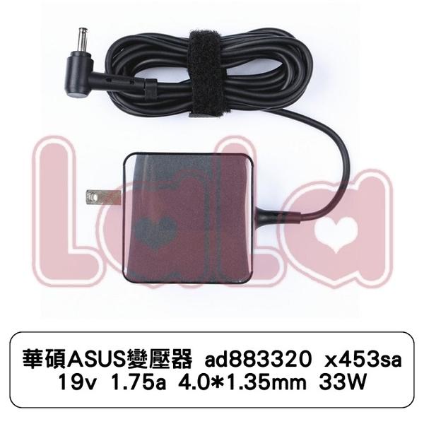 華碩ASUS變壓器 ad883320 x453sa 19v 1.75a 4.0*1.35mm 33W