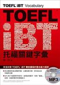 (二手書)TOEFL iBT托福關鍵字彙