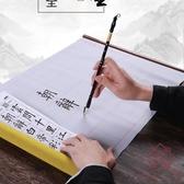 毛筆字帖水寫布套裝初學者清水練臨摹速干仿宣紙加厚【櫻田川島】
