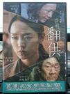 挖寶二手片-0B01-545-正版DVD-韓片【翻供】-申惠善*裴宗玉*許峻豪(直購價)