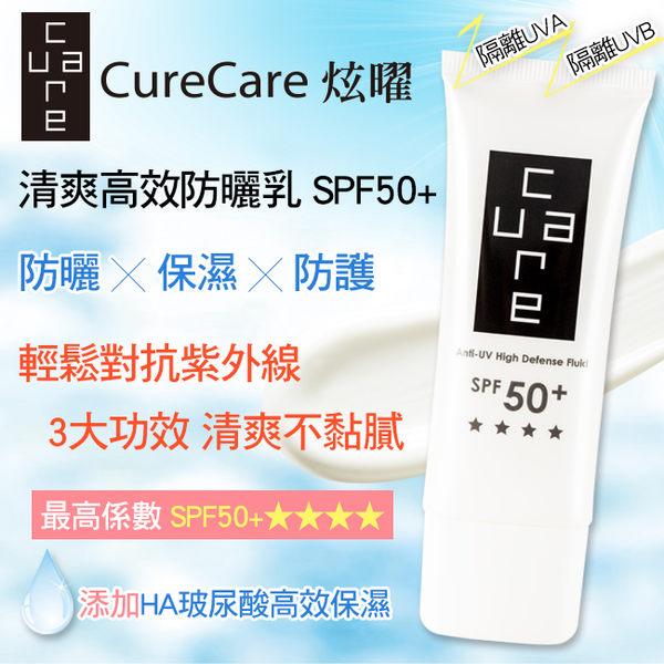 CureCare炫曜清爽高效防曬乳 SPF50+ / 40g (效期2020.03.06)