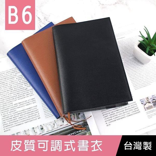 【網路/直營門市限定】珠友 SC-03229 B6/32K 皮質可調式書衣/書皮/書套