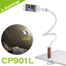 追劇神器 超穩固雙夾式多功能LED燈+手機懶人夾支架 Avantree CP901L《Life Beauty》