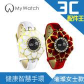 My Watch 璀璨女士健康管家藍牙智慧手環 MY13 心率手環 運動手環 LINE 提醒通知 計步 卡路里