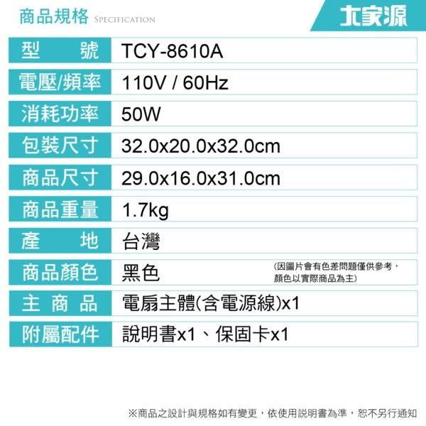 【艾來家電】【分期0利率+免運】大家源 10吋輕巧桌扇/電風扇TCY-8610A