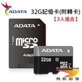 [飛訊部落] 32G microSD / T-Flash  記憶卡【三入組合價】
