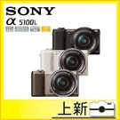 SONY ILCE-5100L A5100L 單鏡組 數位單眼相機 a5100l 公司貨《台南-上新》