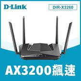【D-Link 友訊】AX3200 Wi-Fi 6 雙頻無線路由器 DIR-X3260