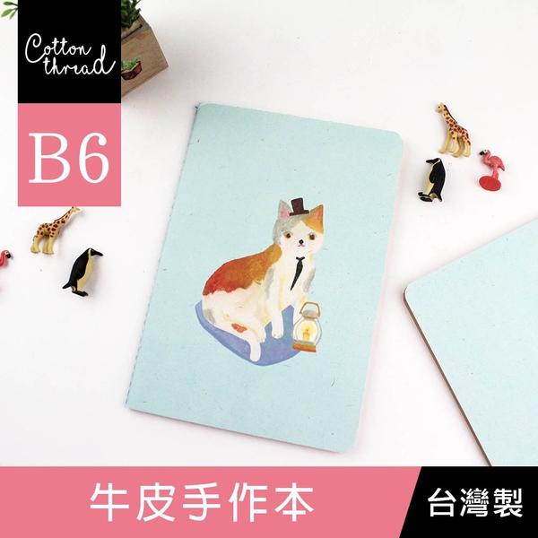 珠友 NB-32702 B6/32K棉線牛皮手作本/DIY筆記本