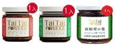 【泰泰風】打拋醬1罐、檸檬魚蒸醬1罐、綠咖哩拌醬1罐(3入組合)