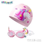 Proswim小馬寶莉兒童泳鏡泳帽套裝獨角獸女童防水防霧卡通游泳鏡 怦然新品