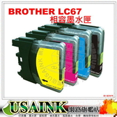 USAINK~Brother LC-61C/LC-67C/LC-67/LC67/LC38 藍色相容墨水匣 MFC-490CW/MFC-790CW/MFC-990CW/MFC-5490CN