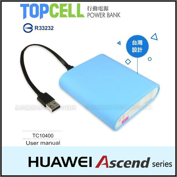 ★TopCell TC10400 行動電源/6500mAh/華為 HUAWEI Ascend G300/G330/G510/G525/G610/G700/G740