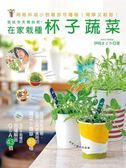 書在家栽種杯子蔬菜