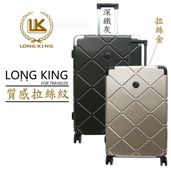 【南紡購物中心】【LONG KING】19吋極致菱格紋鋁框行李箱(LK-8022/19吋鋁框箱)