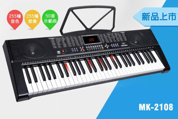 小叮噹的店 - 電子琴 61鍵 發光鍵盤 (買1送13) MK-2108 黑色/白色 鋼琴厚鍵