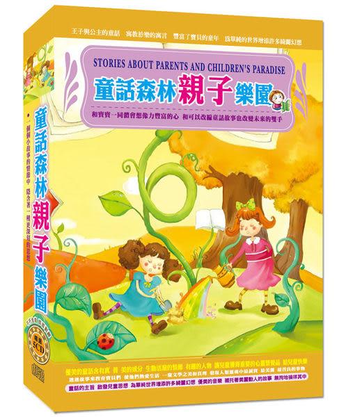 新動國際【童話森林親子樂園】5CD