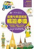 一本就GO!這幾句泰語就能暢遊泰國(書 1地鐵圖)