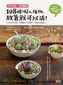 (二手書)淨化空氣、抵擋輻射:108種懶人植物,放著就可以活!