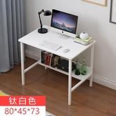 電腦桌臺式桌子簡約宜家經濟型臥室省空間