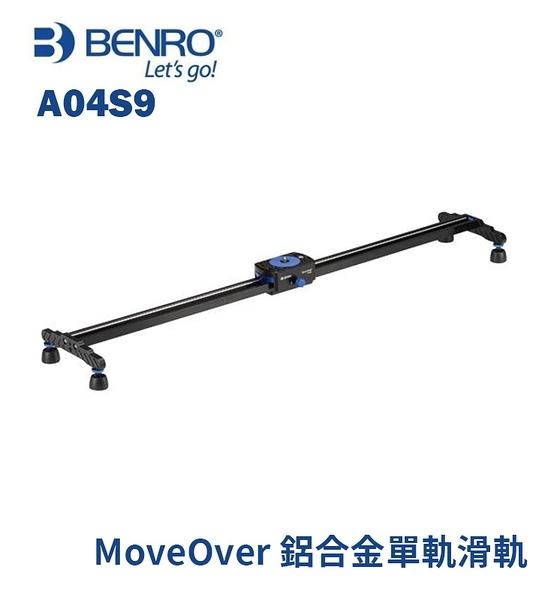 【EC數位】BENRO 百諾 A04S9 Move Over 鋁合金 單軌滑軌 90公分 載重4kg 影視攝影 紀錄片