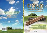 【小麥老師 樂器館】口琴大全 ─ 複音初級教本【I54】