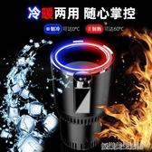 車載冰箱車家兩用12v小型冷熱杯壓縮機制冷加熱多功能冷凍保溫杯 YDL
